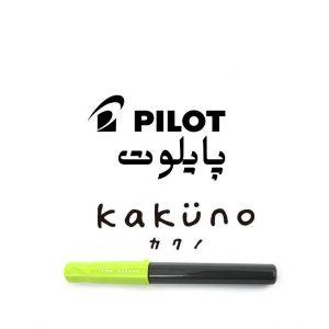 خودنویس پایلوت کاکانو Kakuno
