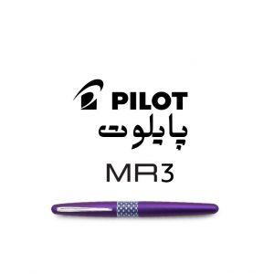 خودکار و روان نویس و خودنویس پایلوت (ست) MR3