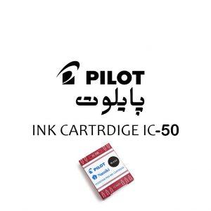 یدک کارتریج خودنویس پایلوت ۶ عددی IC-50 ink cartridge