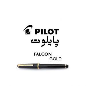 خودنویس پایلوت فالکون طلایی Falcon