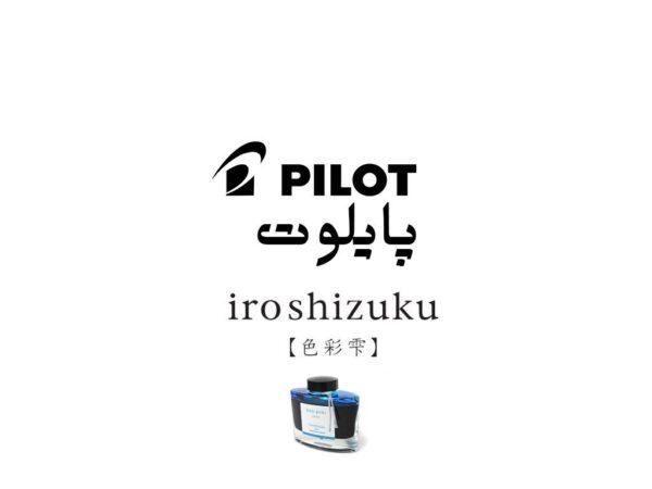 جوهر شیشه ای ایروشیزوکو Iroshizuko