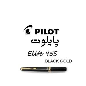خودنویس الیت مشکی Elite 95s 300x300 - صفحه اصلی