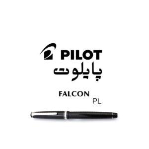 خودنویس پایلوت فالکون پلاتین Falcon