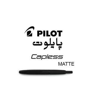 خودنویس پایلوت کپلسCapless Matte