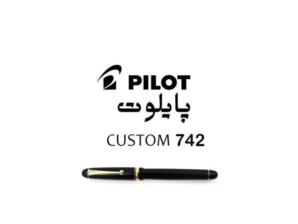 خودنویس پایلوت کاستوم ۷۴۲ Custom 742
