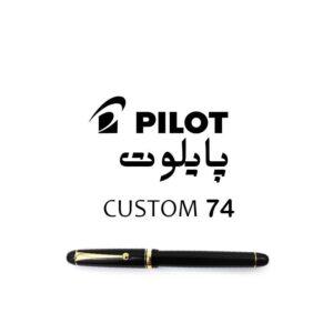 خودنویس پایلوت کاستوم ۷۴ Custom 74