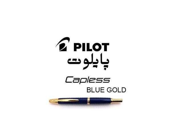 خودنویس پایلوت کپلس بلوگلد Capless Blue Gold