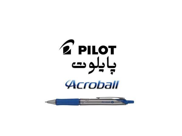 خودکار فشاری پایلوت آکروبال Acroball
