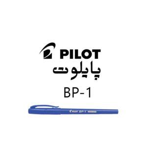 خودکار پایلوت درب دار BP1