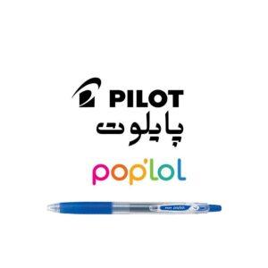 روان نویس ژل فشاری پایلوت PopLol