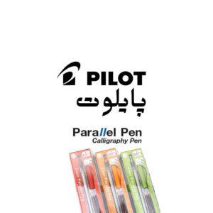 ست ۳ سایز قلم طراحی و کالیگرافی پارالل پایلوت Parallel 300x300 - صفحه اصلی