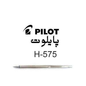 مداد مکانیکی و خودکار پایلوت H575