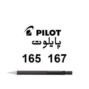 مداد مکانیکی پایلوت 167 – 165