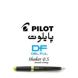 مداد مکانیکی پایلوت DF Shaker 505