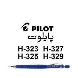 مداد مکانیکی پایلوت Serie 3