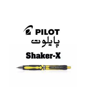 مداد مکانیکی پایلوت Shaker-X 315 – 317