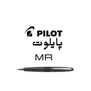مداد مکانیکی پایلوت MR