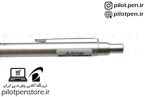 مداد مکانیکی اتوماتیک پایلوت Automac