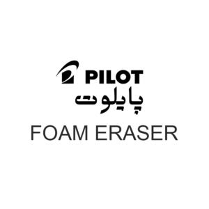 پاکن پایلوت فوم بزرگ Foam Eraser F20