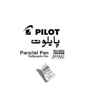 یدک کارتریچ قلم پارالل پایلوت Cartridge Mixable Colour