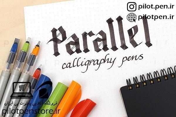 ست ۳ سایز قلم طراحی و کالیگرافی پارالل پایلوت Parallel