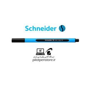 خودکار اشنایدر مدل Slider Edge