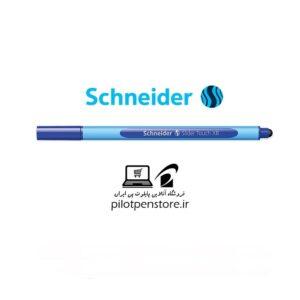 خودکار تاچ اشنایدر مدل Slider Touch