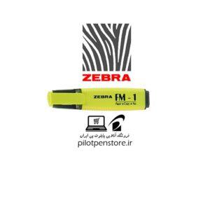 ماژیک علامت زن زبرا Zebra FM-1